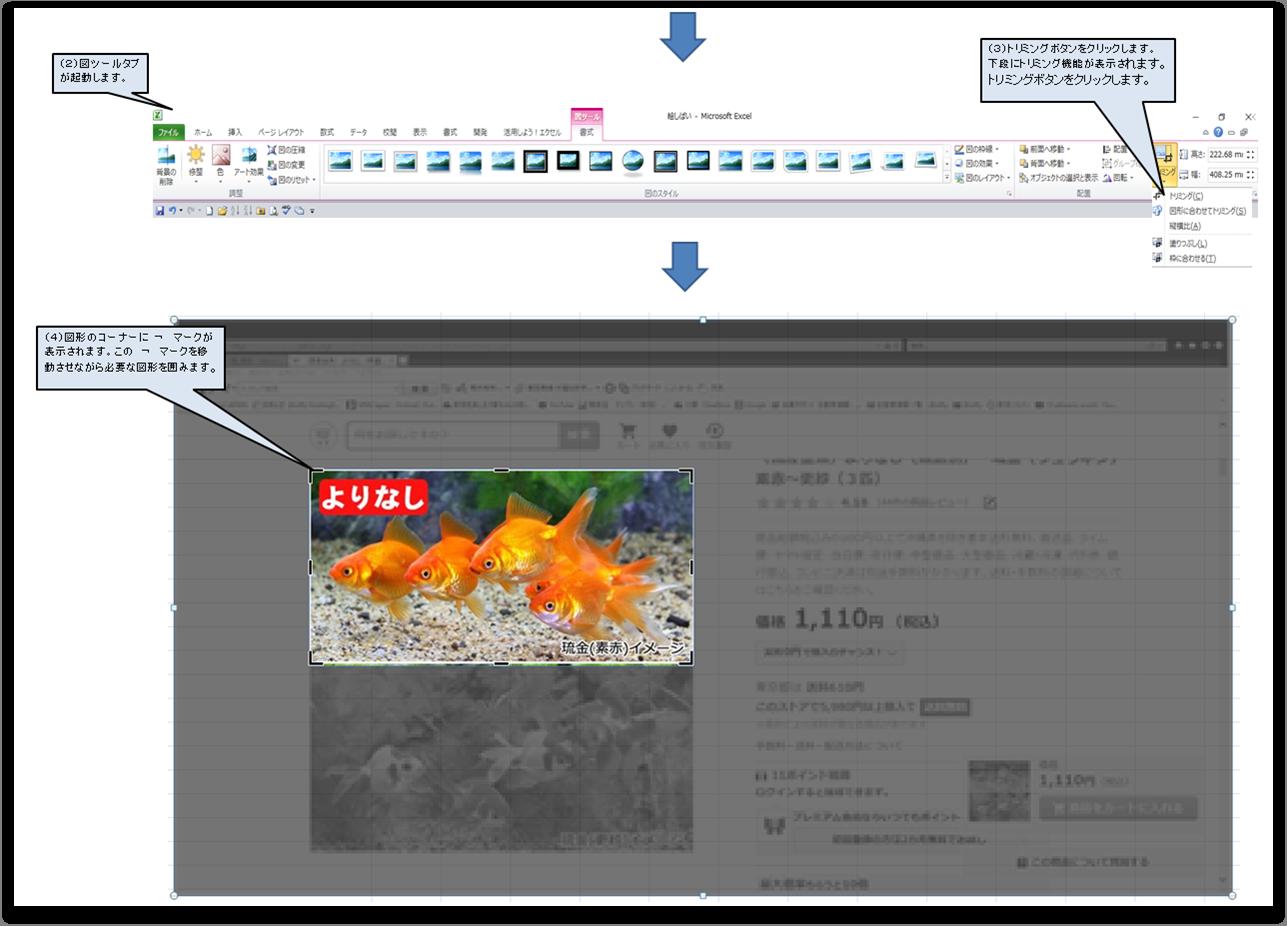 Excelで絵しばいをつくろう:図形の編集方法及びテクニック